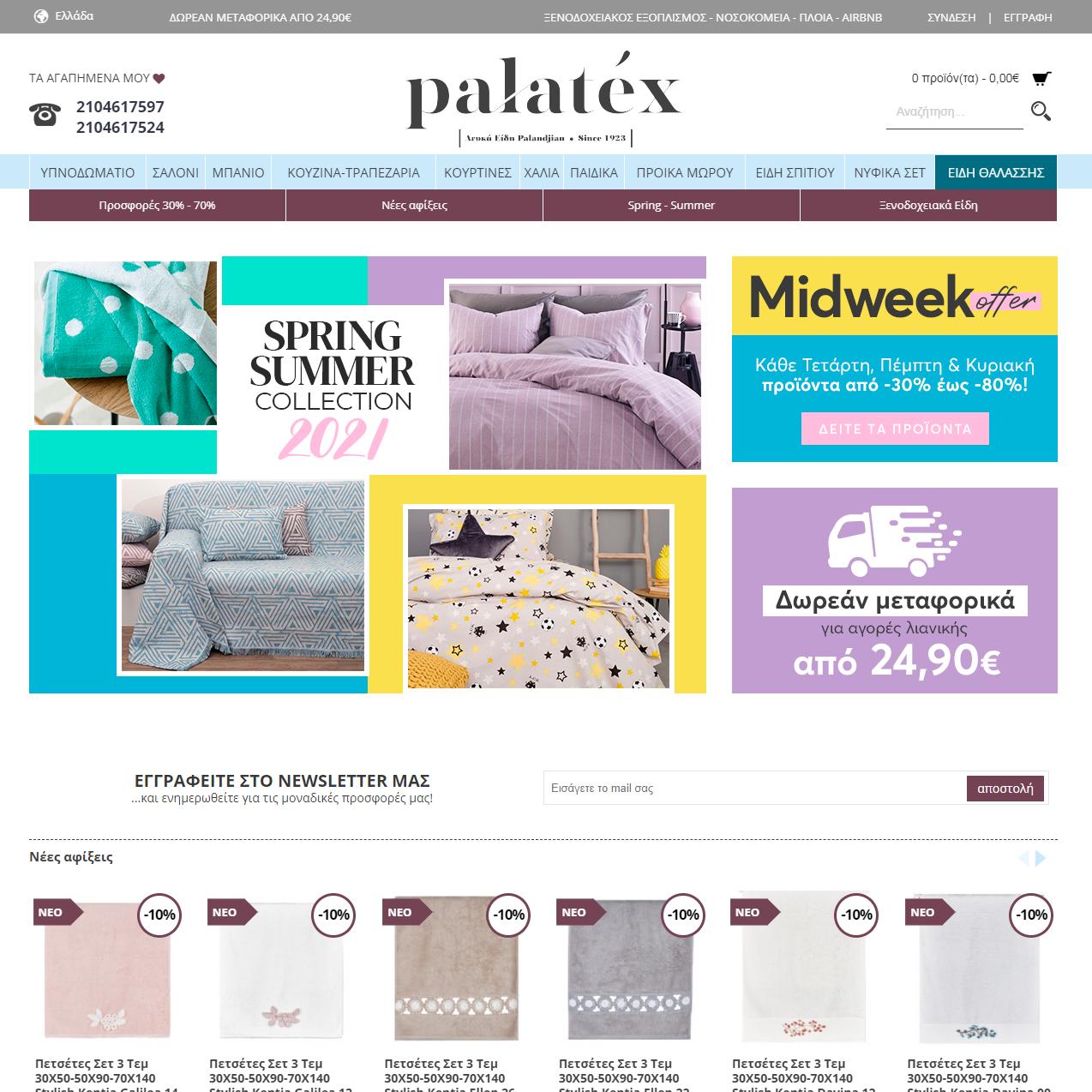 palatex.gr